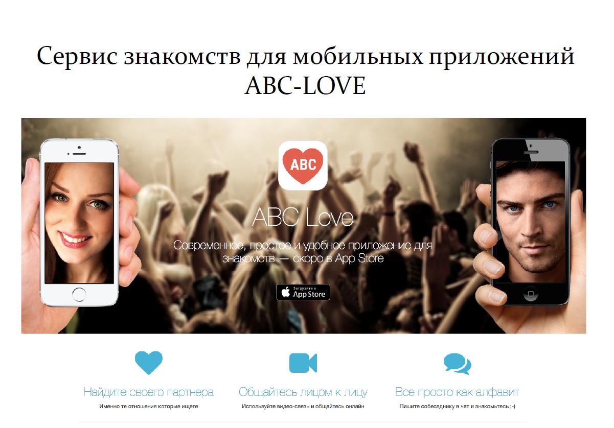 сайт для мобильников знакомства