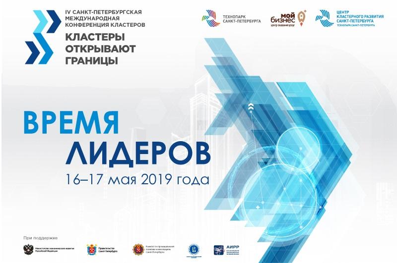 616cb8595de ... Центр кластерного развития Технопарка Санкт-Петербурга. Мероприятие  пройдет при поддержке Министерства экономического развития Российской  Федерации